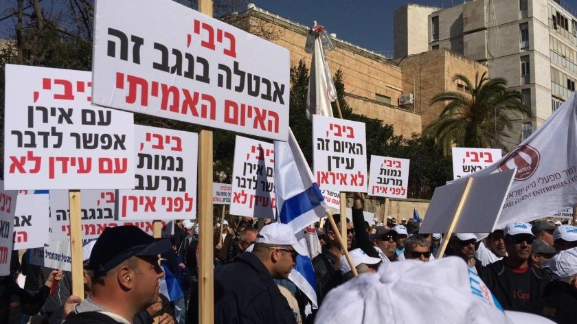 """הפגנת עובדי כי""""ל בירושלים שבועיים לפני הבחירות"""